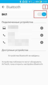 Включение «Bluetooth»