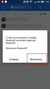 Включение «Bluetooth».