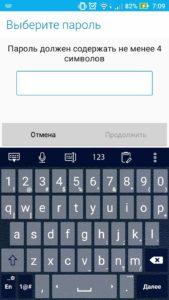 Выбор буквенно-цифрового пароля