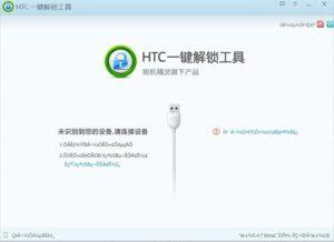 HTCUnlocker0.4.9.2 bet