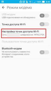 Настройки точки доступа Wi-Fi»