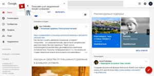 Авторизоваться в Google+