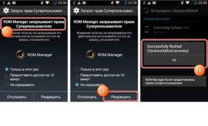 ROM Manager рут-права