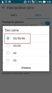 Выбор типа сети