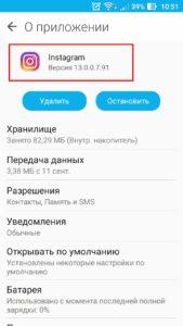Версия Инстаграм