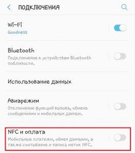 Пункт «NFC и оплата»