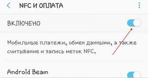 Включение NFC