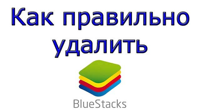 Как удалить BlueStacks