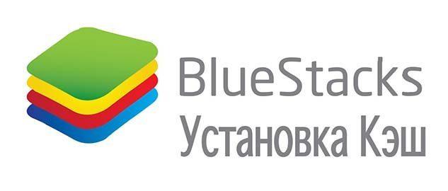 Установка кеша Bluestacks