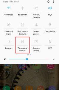 «Режим энергосбережения» на Андроиде
