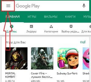 """Переходим в """"Настройки"""" Google Play"""