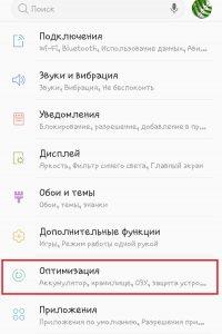 Пункт «Оптимизация» на Андроиде
