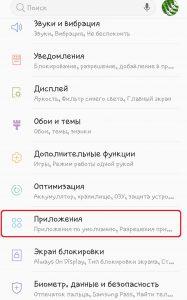 Пункт «Приложения» в настройках андроида