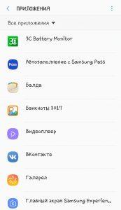 Выберите программы, которые не используются в списке приложений андроид