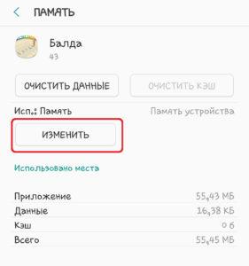 освободить память телефона для приложений 9