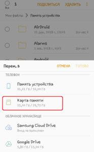 Перенос изображений на микро СД на Android 5