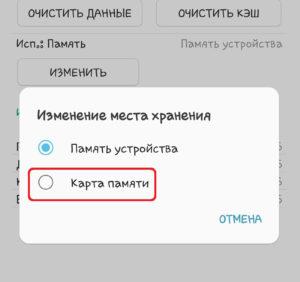 как устанавливать игры на SD-карту Android шаг 6
