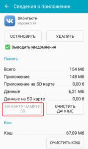 освободить память телефона для приложений 7