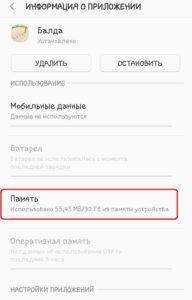освободить память телефона для приложений 8
