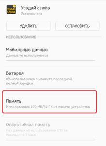 как устанавливать игры на SD-карту Android шаг 4