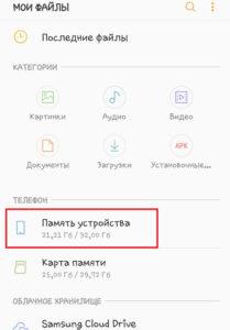 Перенос изображений на микро СД на Android 2