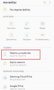 освободить память телефона для приложений 2