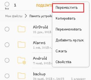 Перенос изображений на микро СД на Android 4