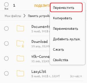 Перенос посредством встроенного проводника Android 4