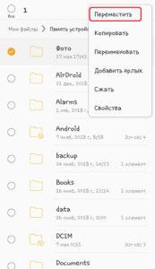 освободить память телефона для приложений 4