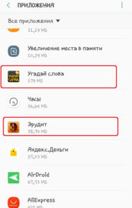 как устанавливать игры на SD-карту Android шаг 2