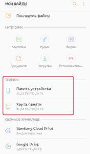 Перенос посредством встроенного проводника Android 2