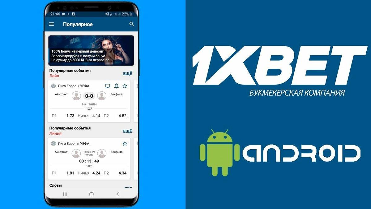 официальное приложение 1 xbet на андроид