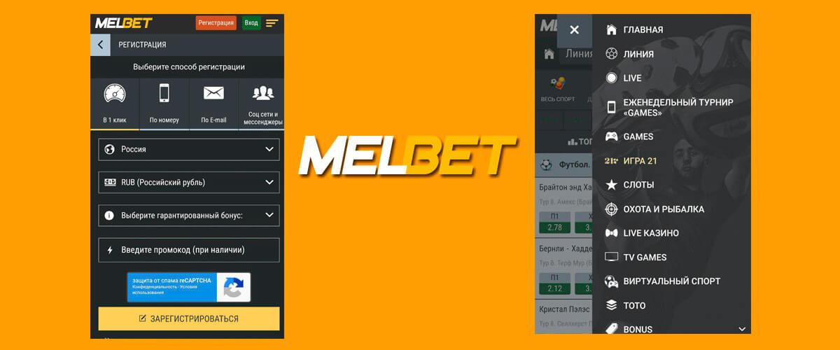 Melbet официальный сайт скачать мобильную версию на андроид донг най да нанг результат